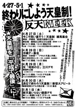 Hanten_week_schedule